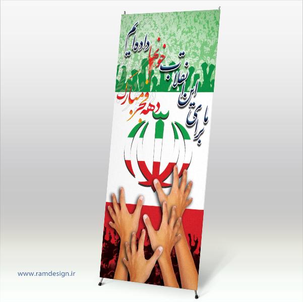 تصویر از استندانقلاب اسلامی مدل 01008