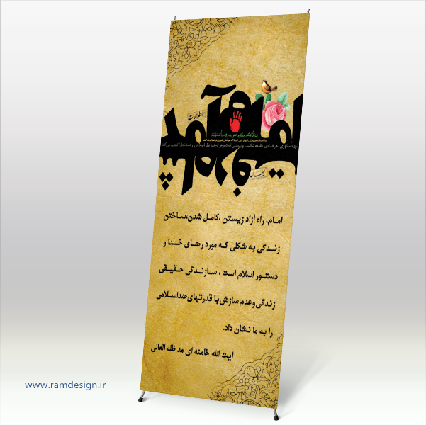 تصویر از استندانقلاب اسلامی مدل 01009