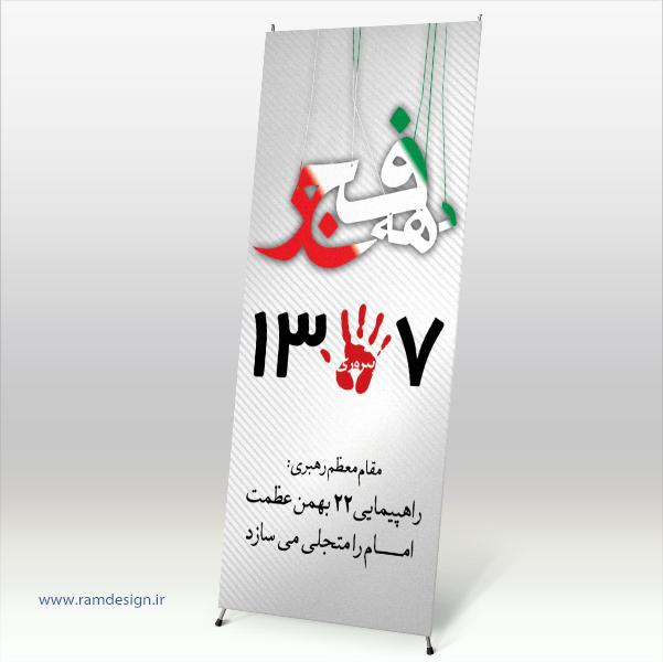 تصویر از استندانقلاب اسلامی مدل 01010