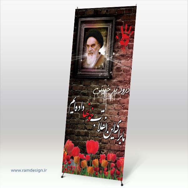 تصویر از استندانقلاب اسلامی مدل 01011