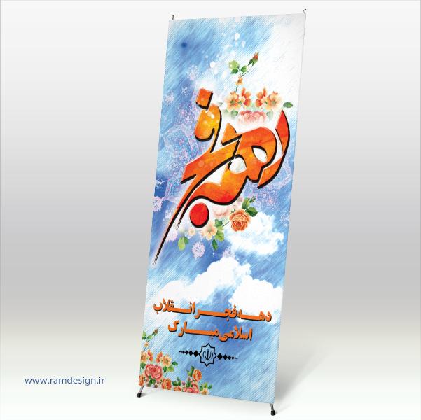 تصویر از استندانقلاب اسلامی مدل 01012