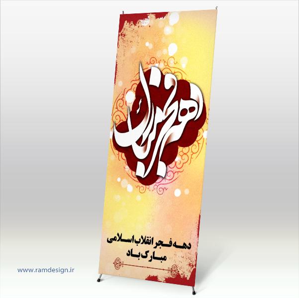 تصویر از استندانقلاب اسلامی مدل 01013