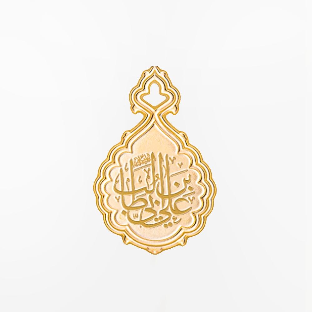 تصویر از بج سینه ساده طرح «علی بن ابی طالب» برنجی با چاپ اسیدشویی و رنگ طلایی