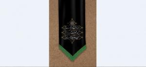 تصویر از پرچم ایام محرم مدل0852