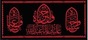 تصویر از پرچم ایام محرم مدل0847