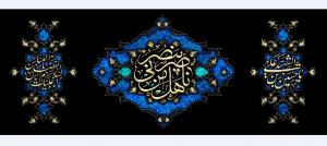 تصویر از پرچم ایام ماه محرم مدل0748