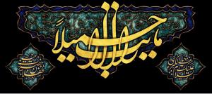 تصویر از پرچم ایام ماه محرم مدل0734