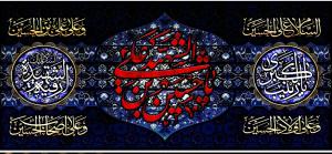 تصویر از پرچم ایام ماه محرم مدل0727