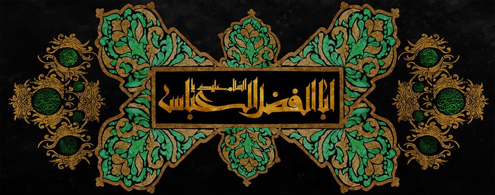 تصویر از پرچم محرم مدل 012