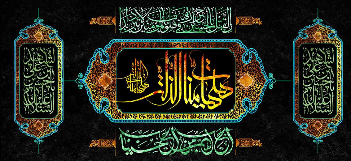 تصویر از پرچم محرم مدل 013