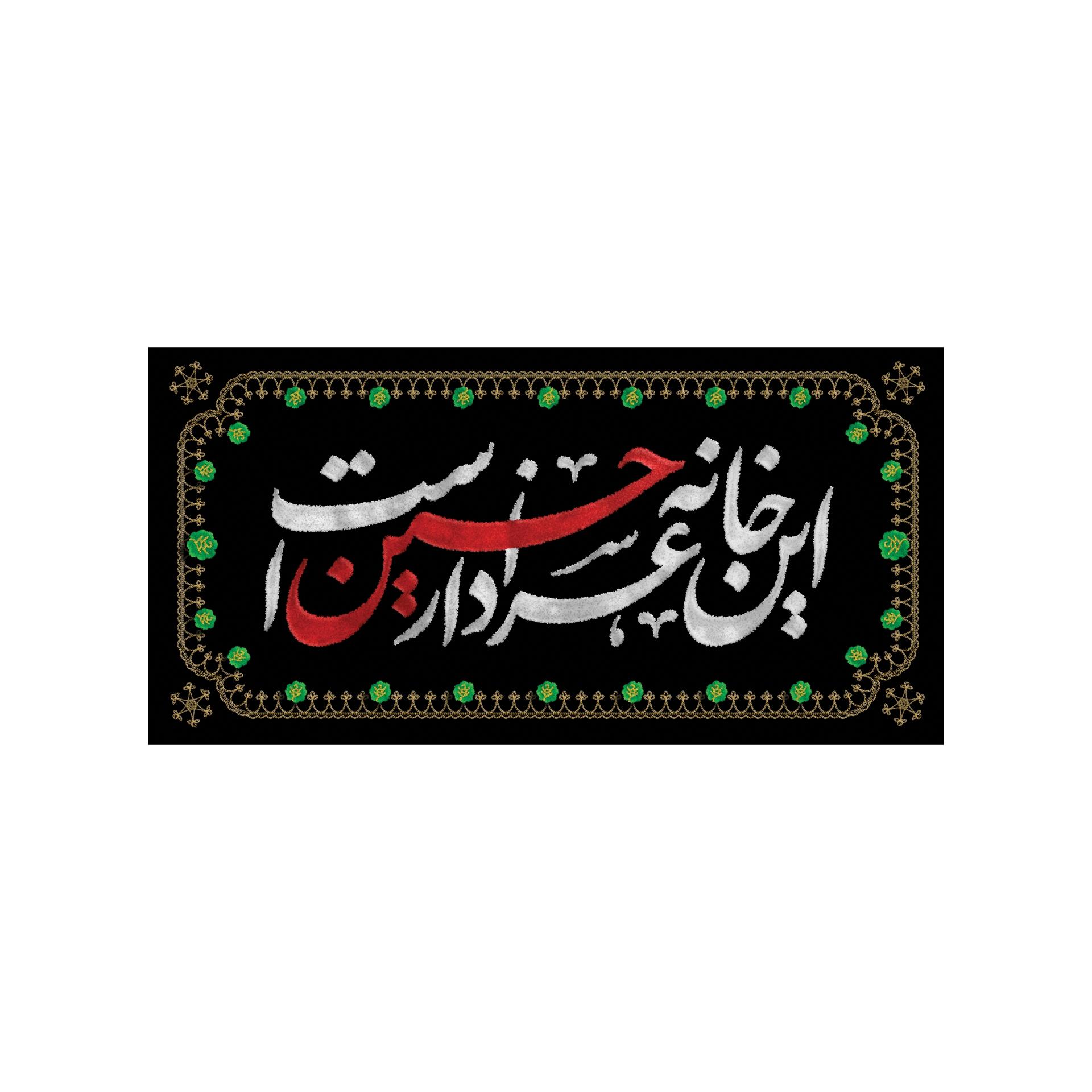 تصویر از کتیبه خانگی «این خانه عزادار حسین است» - مخمل (مشکی)جنسپارچه مخمل اندازه۲۸×۵۶ سانتیمتر