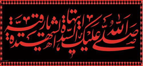 تصویر از پرچم حضرت رقیه (س) مدل 01602