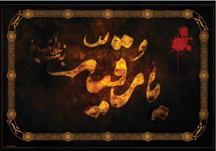 تصویر از پرچم حضرت رقیه (س ) مدل 01447