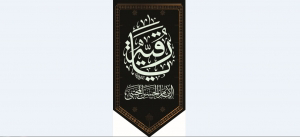 تصویر از بیرق حضرت رقیه س مدل 0914