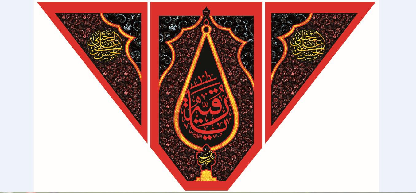 تصویر از پرچم حضرت رقیه س مدل0935