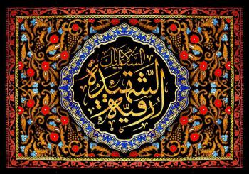 تصویر از پرچم حضرت رقیه (س) مدل 0152