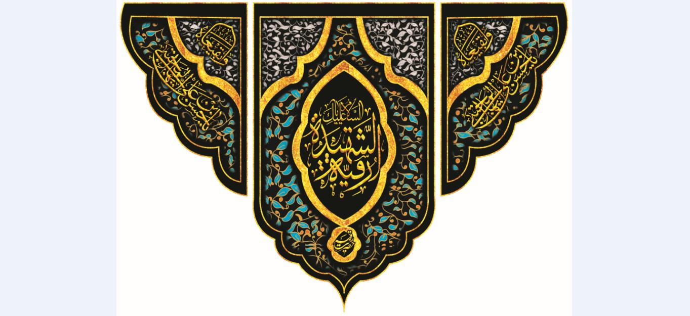 تصویر از پرچم حضرت رقیه س مدل0936