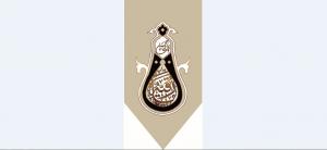 تصویر از بیرق حضرت رقیه س مدل 0920
