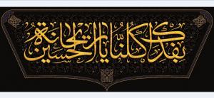 تصویر از پرچم حضرت رقیه س مدل 0872