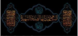 تصویر از پرچم حضرت رقیه س مدل0904