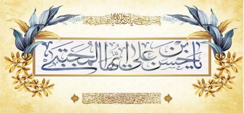 تصویر از پرچم امام حسن ع مدل 01554
