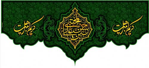 تصویر از پرچم امام حسن ع مدل 01473