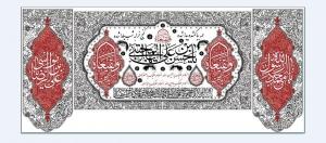 تصویر از پرچم امام حسن ع مدل0961