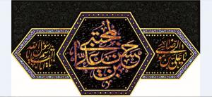 تصویر از کتیبه امام حسن ع مدل0950