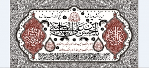 تصویر از پرچم امام حسن ع مدل0960