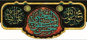 تصویر از کتیبه امام حسن ع مدل0940
