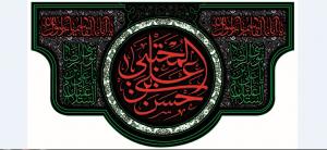 تصویر از کتیبه امام حسن ع مدل0957