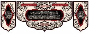 تصویر از کتیبه امام حسن ع مدل0923