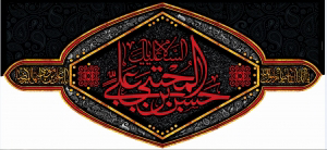تصویر از کتیبه امام حسن ع مدل0954