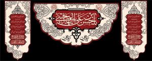 تصویر از کتیبه امام حسن ع مدل0917