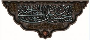 تصویر از کتیبه امام حسن ع مدل0841