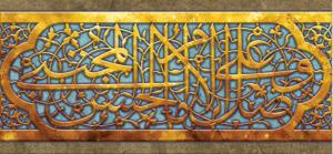 تصویر از پرچم امام حسن ( ع ) مدل0487