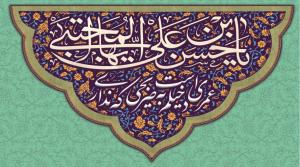 تصویر از پرچم امام حسن ( ع ) مدل0488