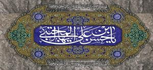 تصویر از پرچم امام حسن ( ع ) مدل0484