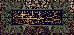تصویر از پرچم امام حسن ( ع ) مدل0485