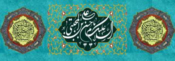 تصویر از پرچم امام حسن (ع)مدل0442