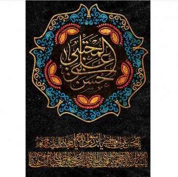تصویر از پرچم امام حسن(ع) مدل 0184
