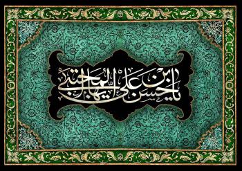 تصویر از پرچم امام حسن (ع) مدل 0177