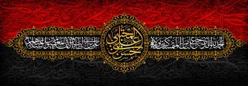 تصویر از پرچم امام حسن (ع) مدل 0194