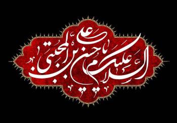 تصویر از پرچم امام حسن (ع) مدل 0193