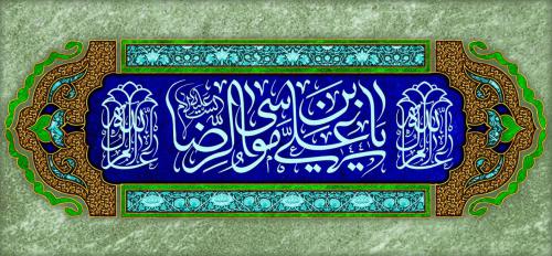 تصویر از پرچم امام رضا(ع) مدل 01564