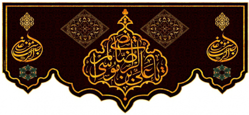 تصویر از کتیبه امام رضا(ع) مدل 01474