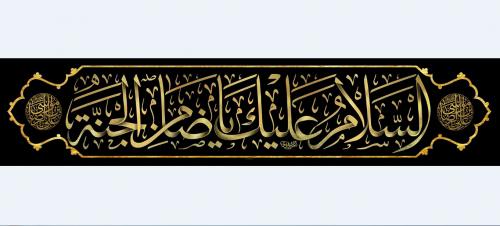 تصویر از کتیبه امام رضا(ع) مدل 01471