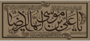 تصویر از پرچم امام رضا ع مدل0955