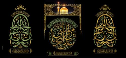 تصویر از پرچم امام رضا(ع) مدل 01470