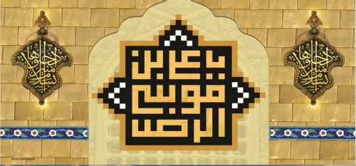 تصویر از پرچم امام رضا(ع) مدل 01327